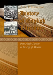 History of English Literature (from Anglo-Saxons to the Age of Reason)